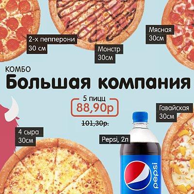 Заказать Комбо Большая компания, Монстр Пицца
