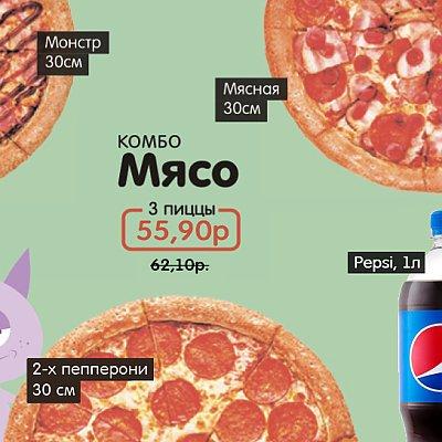 Заказать Комбо Мясо, Монстр Пицца