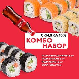 Комбо-набор с суши, Буфет - Бобруйск