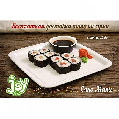 Заказать Сяке Маки, JOY Cafe