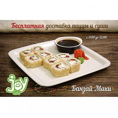 Заказать Банзай Маки, JOY Cafe