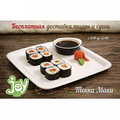 Заказать Текка Маки, JOY Cafe