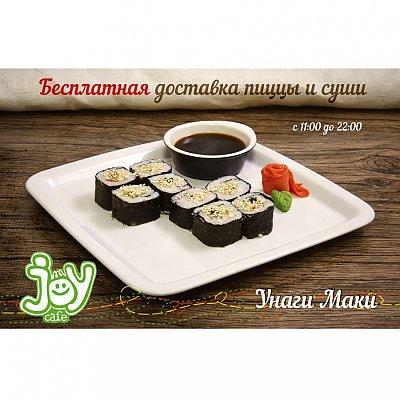 Заказать Унаги Маки, JOY Cafe