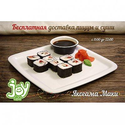 Заказать Якогама Маки, JOY Cafe