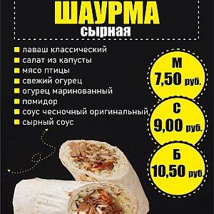 Шаурма Сырная большая, PANDARIUM