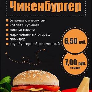 Чикенбургер с сыром, PANDARIUM