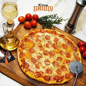 Пицца Пепперони 35см, Хочу Пиццу - Бобруйск