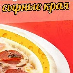 Сырные края для 43см пиццы (сыр Твердый), Pizza&Coffee - Волковыск