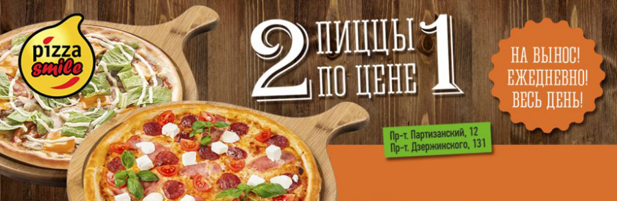 Акция Pizza Smile - Минск